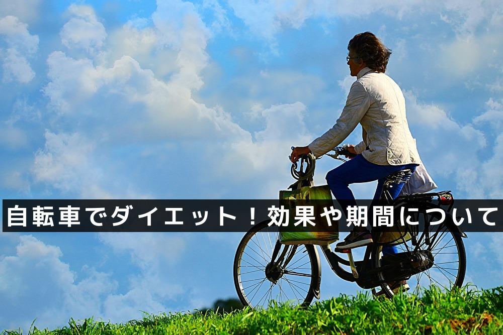 自転車、ダイエット、効果、期間