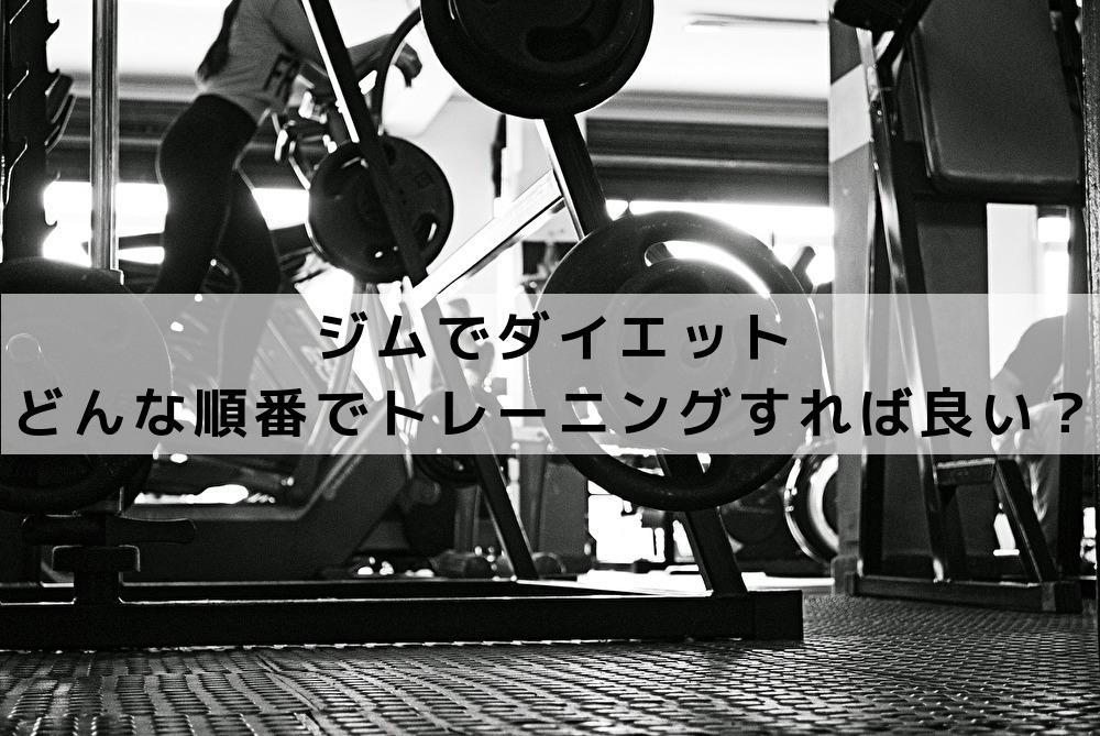 ジム、ダイエット、トレーニング、順番