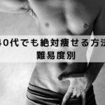 40代、絶対痩せる、方法、難易度