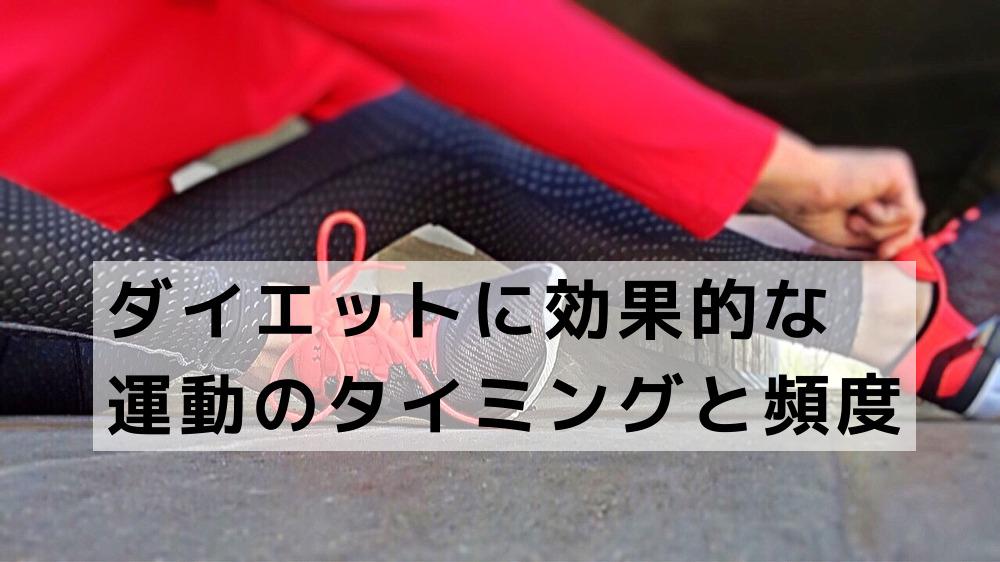 ダイエット、効果的、運動、タイミング、頻度