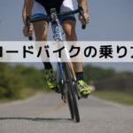ロードバイク、乗り方