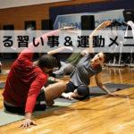 痩せる、習い事、運動、メニュー