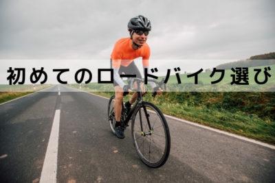 初めて、ロードバイク、選び