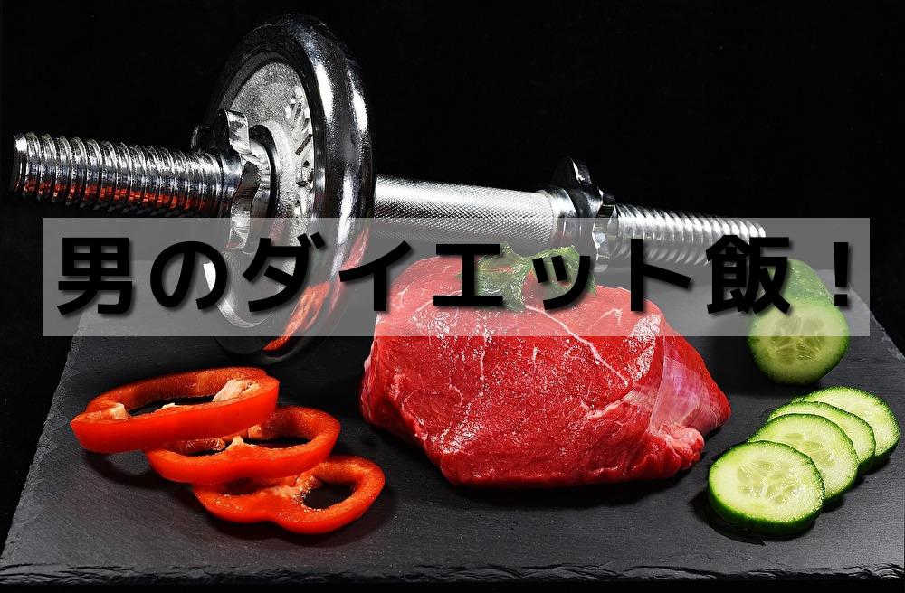男、ダイエット、食事