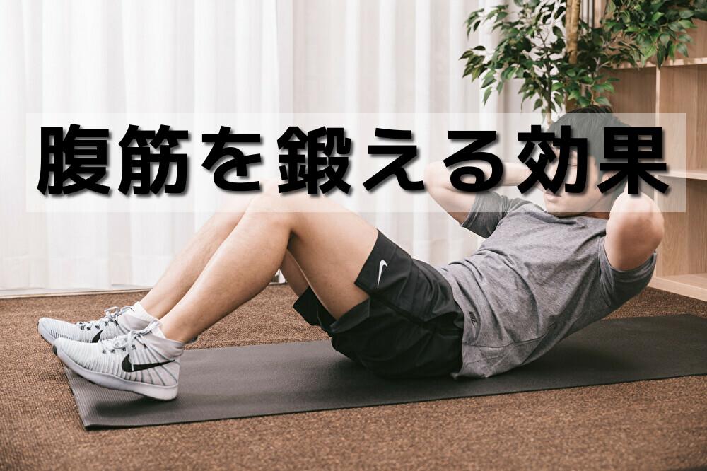 腹筋を鍛える効果