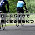 ロードバイク、筋肉痛